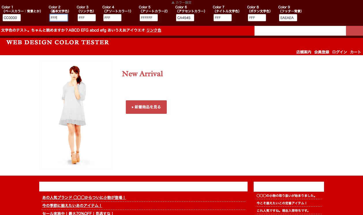 選んだ色を試せるサイト