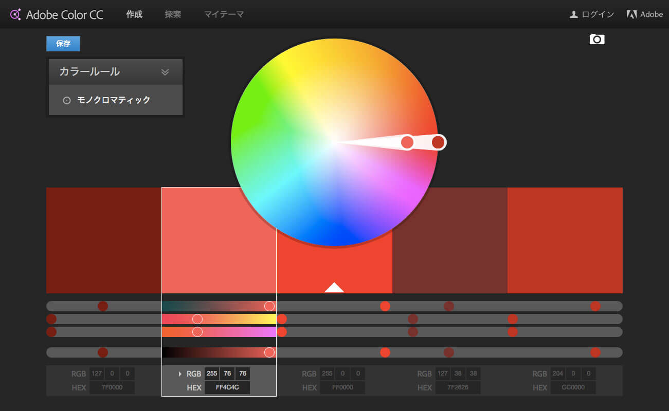 ADOBE-color CC イメージ