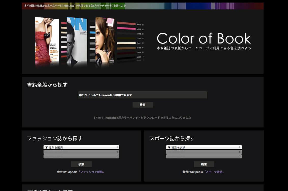 アマゾンから選べる配色サイト