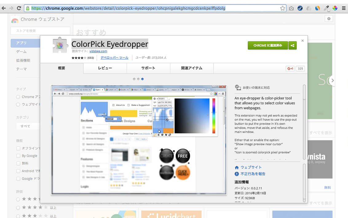 google-color-pickのイメージ