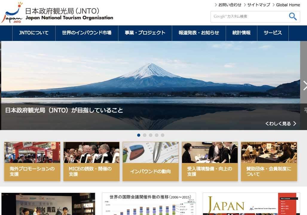 日本政府観光局