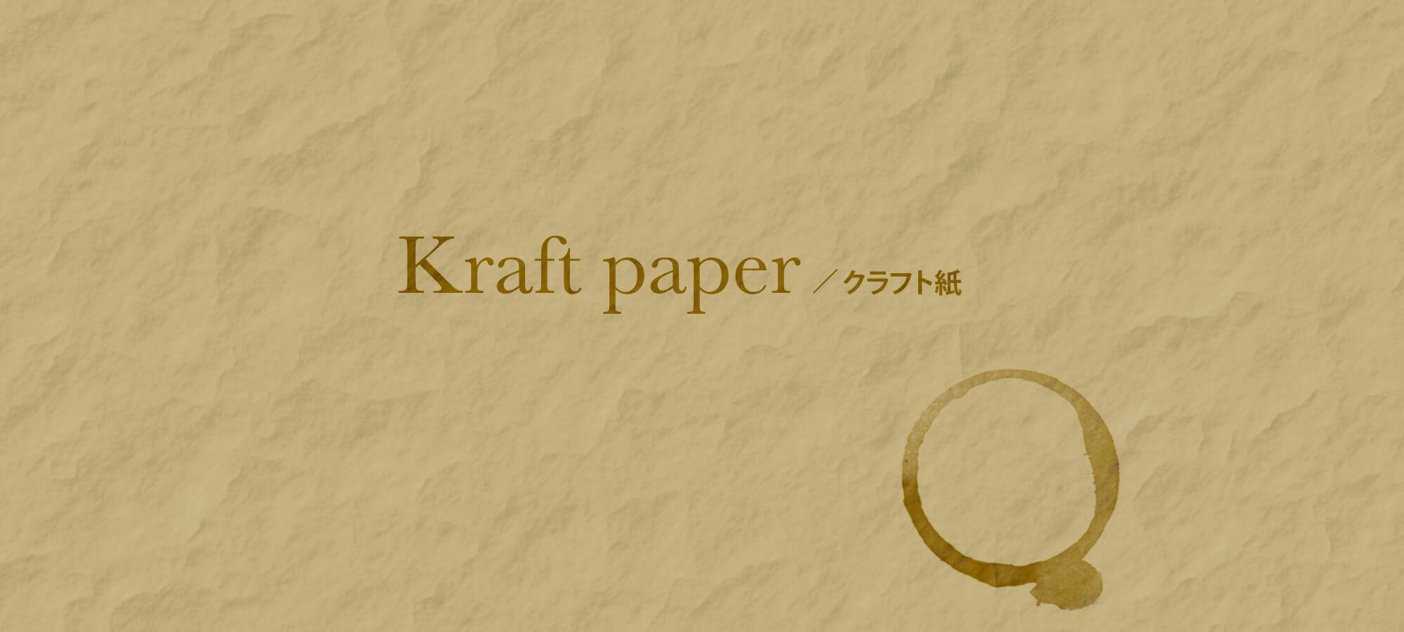クラフト紙とコーヒカップのシミを作る
