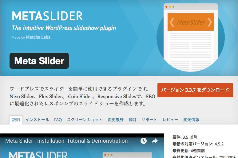 meta-sliderで簡単にスライドショーを設置する方法