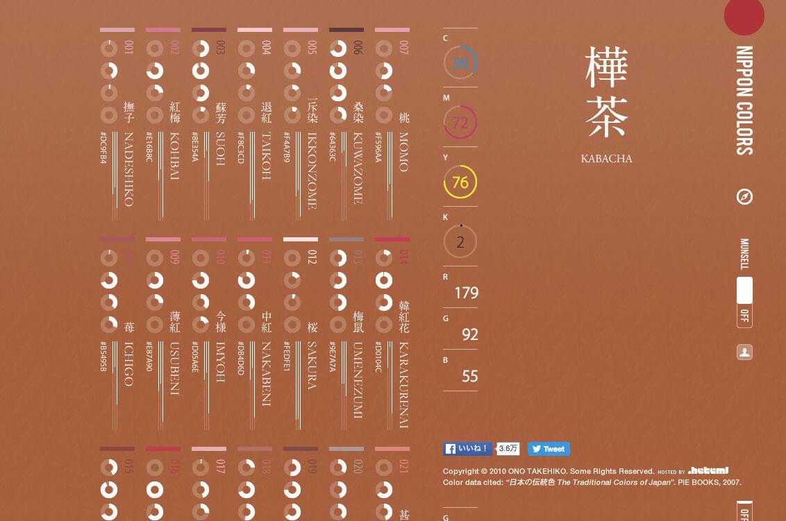 日本の伝統色を選べるサイト