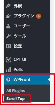 WP FRONTをクリック