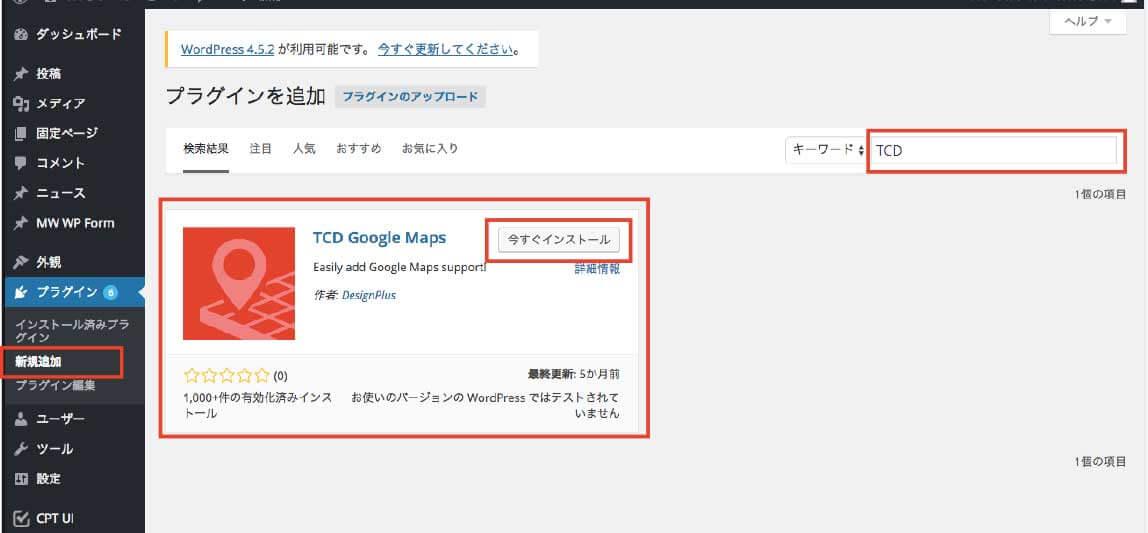 TCD Google Mapsをインストール