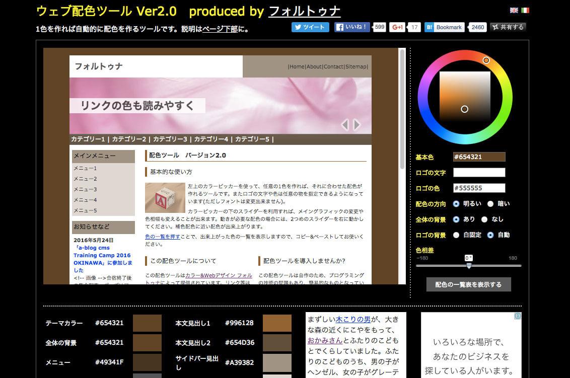 ウェブ配色ツール