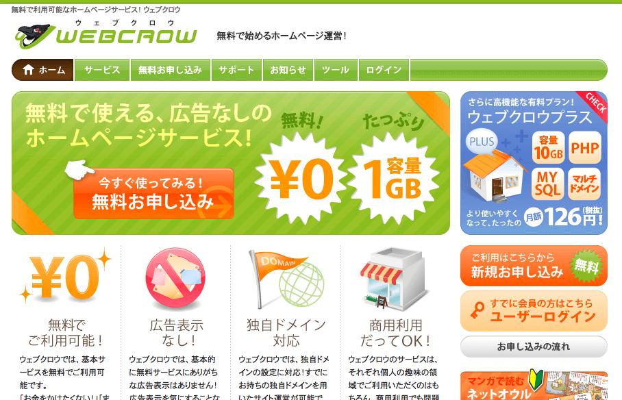 webcrow