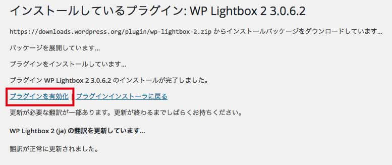 wp-light-box-02