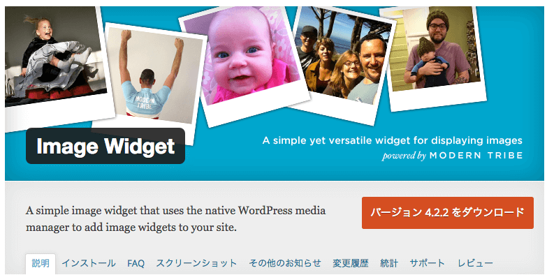 image-widgetの使い方