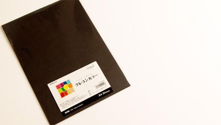 黒のクラフト紙