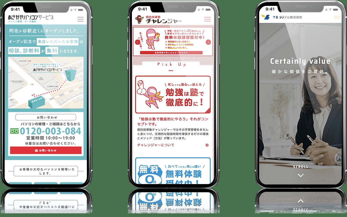 モバイルサイト、レスポンシブデザイン