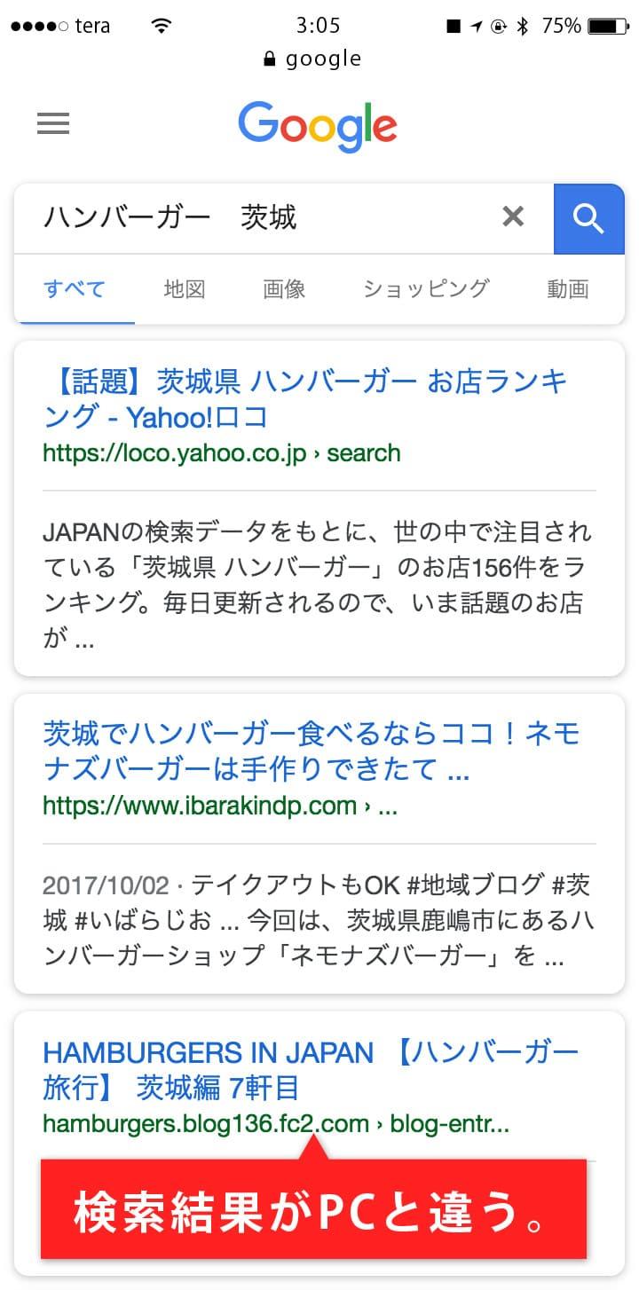 ローカル検索