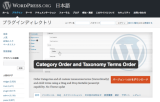 category-order-and-taxonomy/の使い方