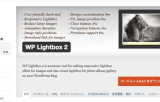light-box2の使い方