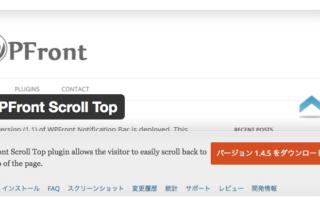 WPFront Scroll Topの使い方