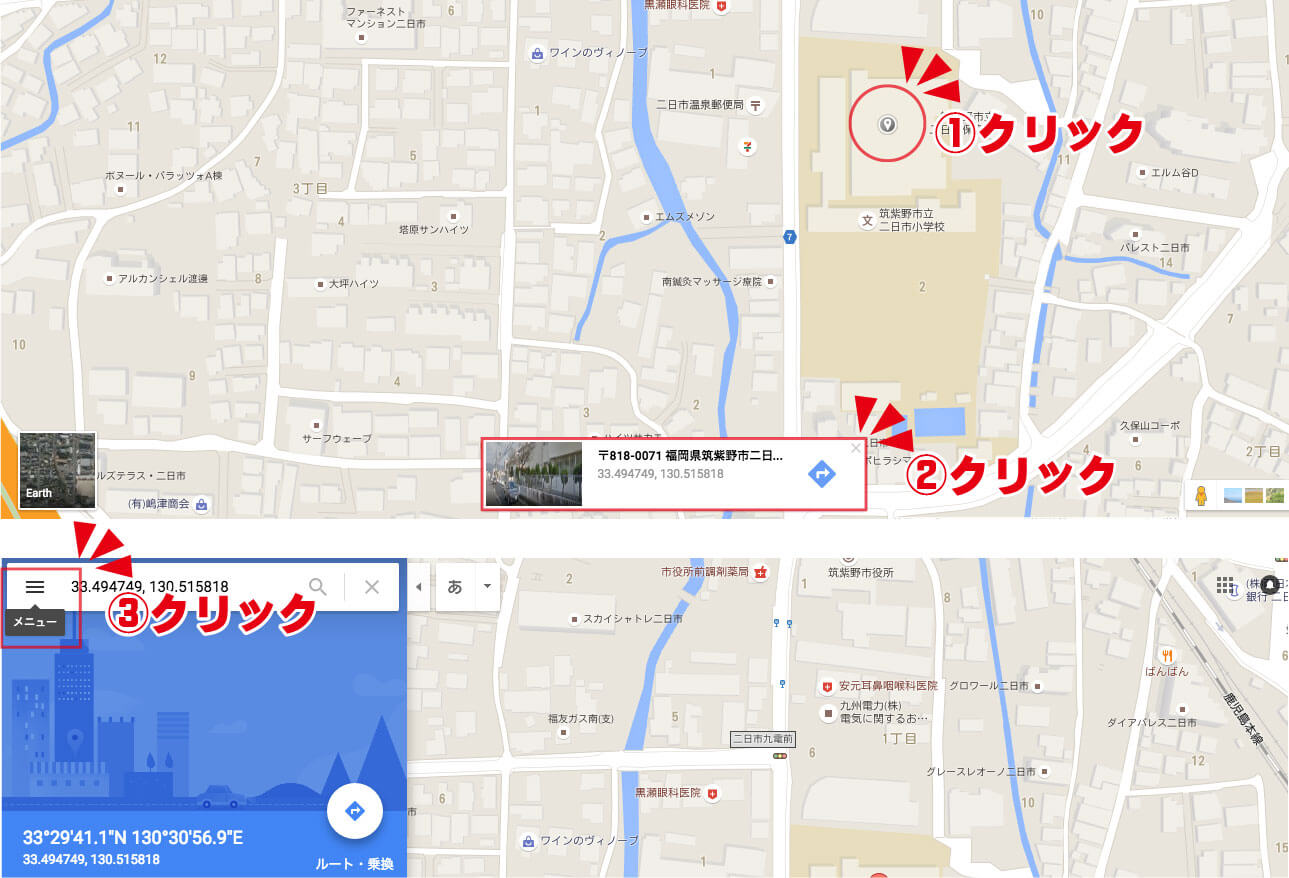 Googlemapで位置を決定
