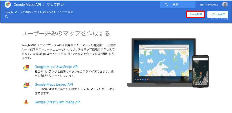 Google APIにアクセス