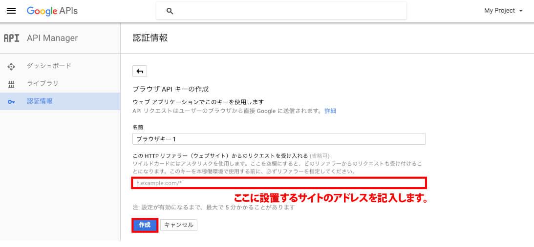 サイトのURLを登録する。