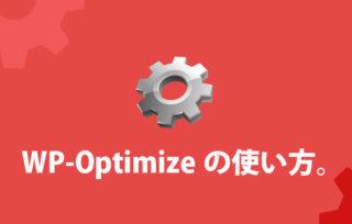 WP-Optimize の使い方。