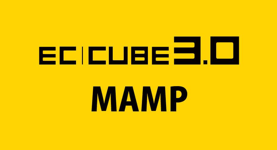 EC CUBEをローカルにインストール