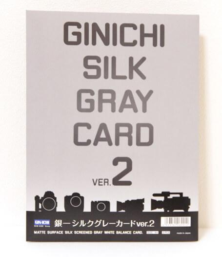 銀一のグレーカード