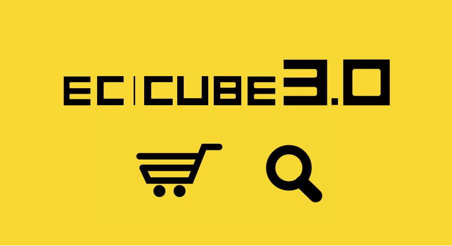 EC CUBE3でアイコンを変更する方法