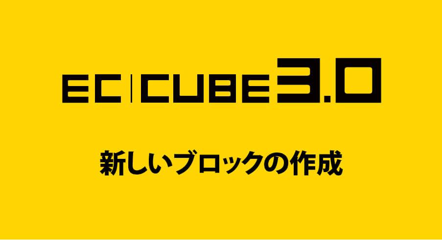 EC CUBE3.0 新しいブロックの作成とカスタマイズ