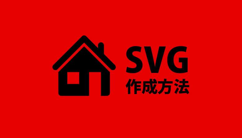 svgデータの作成方法
