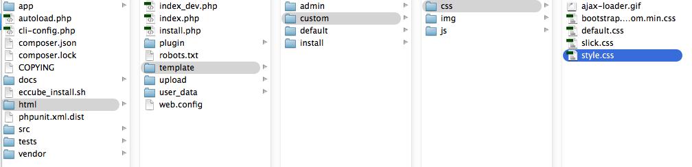 CSSファイルの場所