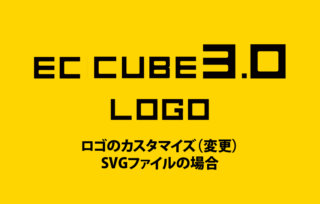 EC CUBE3.0ロゴのカスタマイズ〜SVG〜