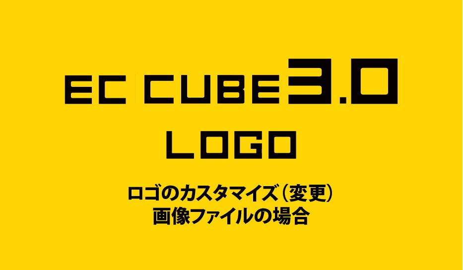 EC CUBE3.0 ロゴをカスタマイズ(変更)する方法。画像ファイルの場合