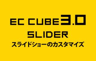 EC CUBE3.0スライドショーのカスタマイズ