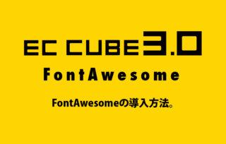 FontAwesomeの導入方法