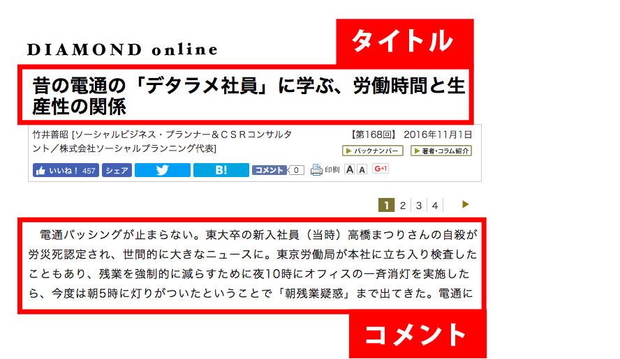ダイアモンド・オンラインのフォントイメージ