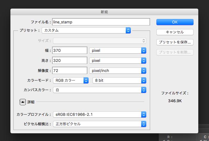 ファイルの作成