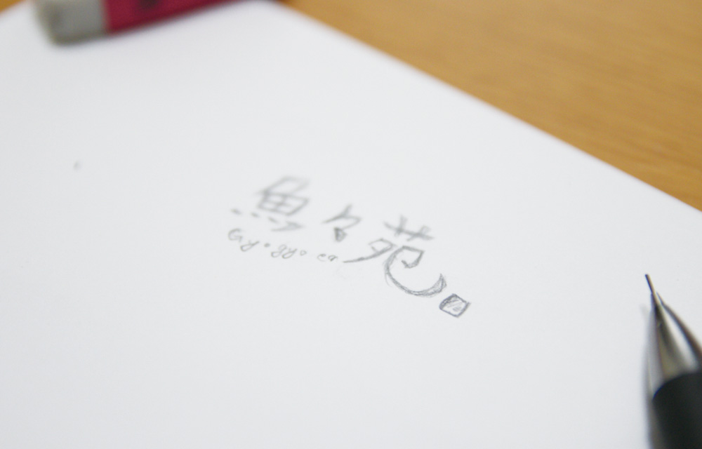 アナログでロゴの形を作成。