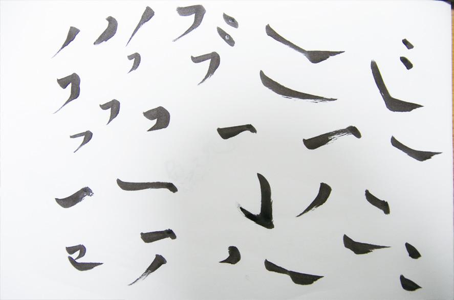 筆字のパーツを複数用意する