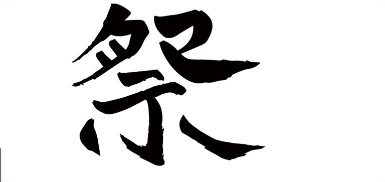筆文字ロゴが完成