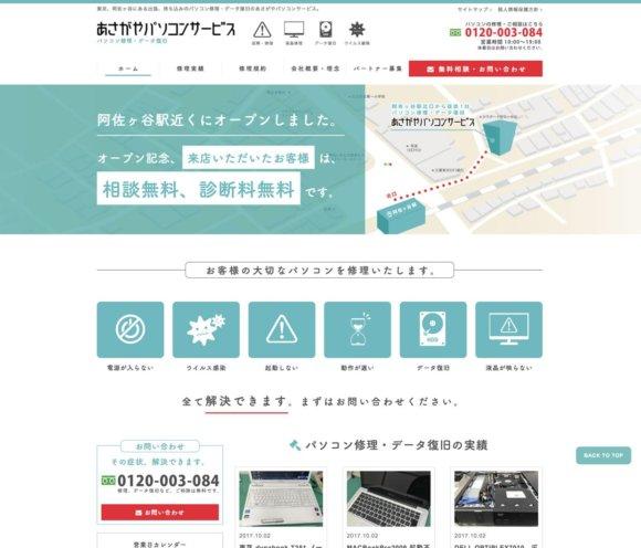 ホームページ制作実績 - ブレインズ東京
