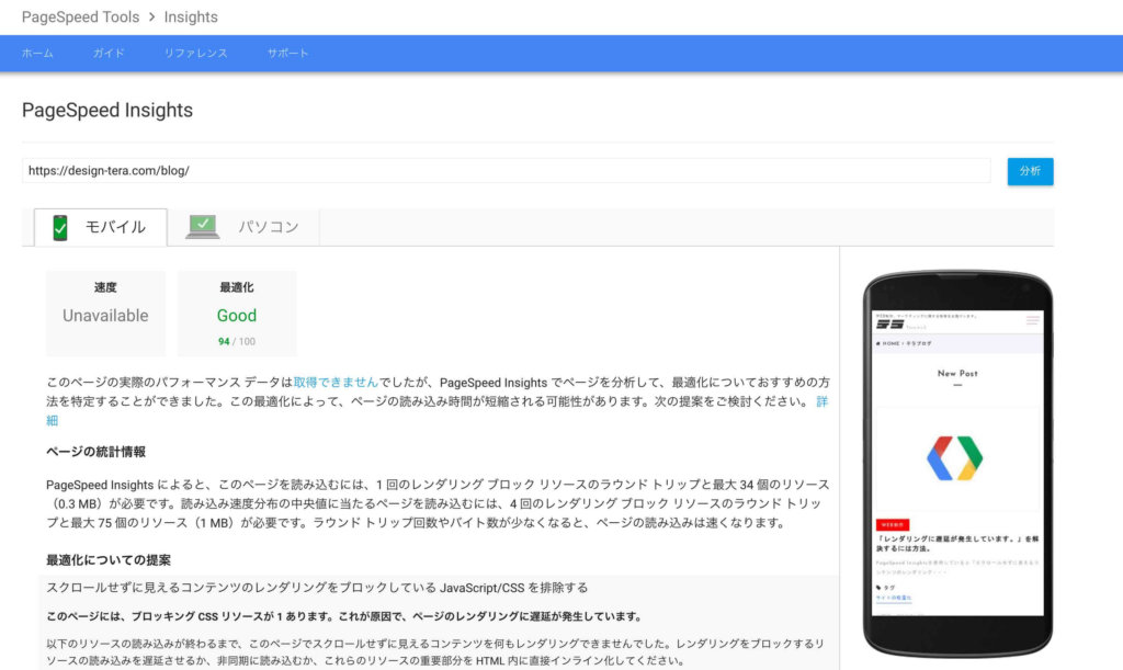 Googleスピードインサイトテスト モバイル