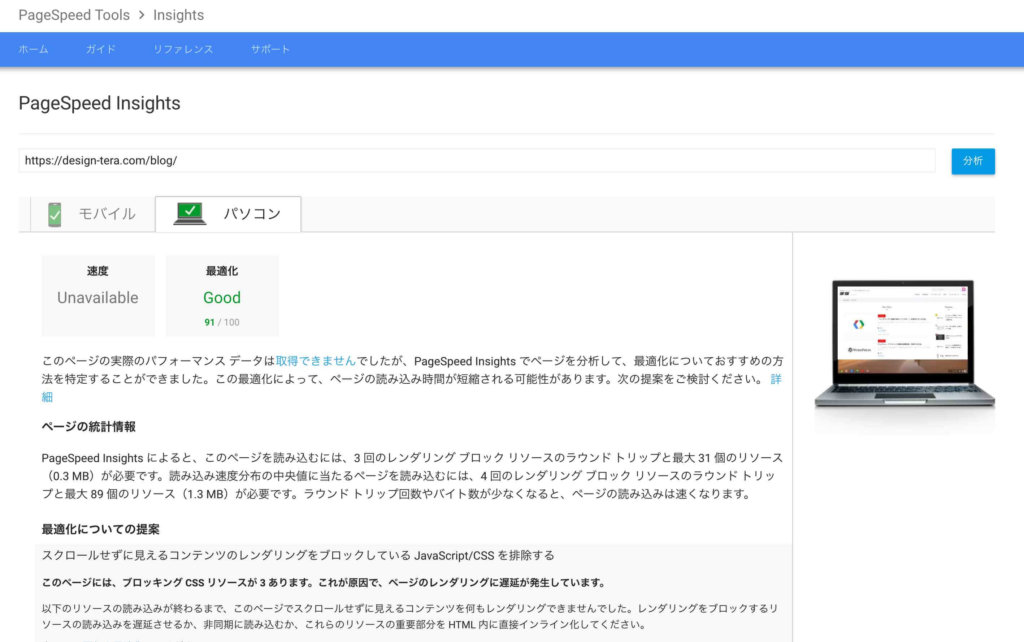 Googleスピードインサイトテスト PC