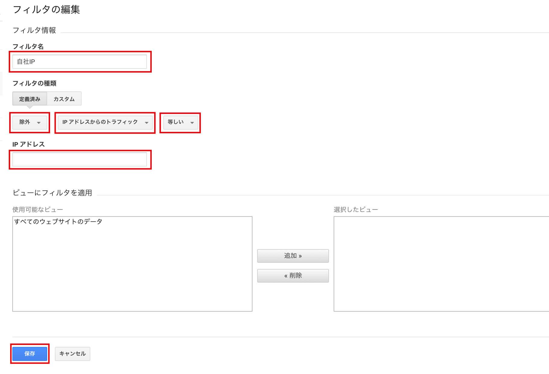 IPアドレスを指定して自社アクセスを除外する