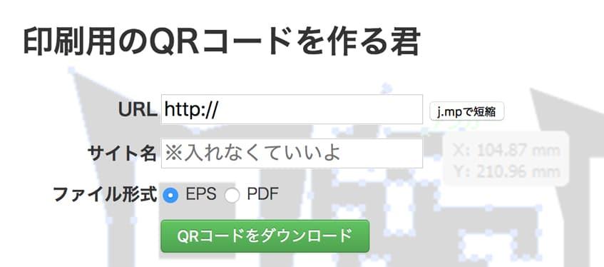 QRコードを生成