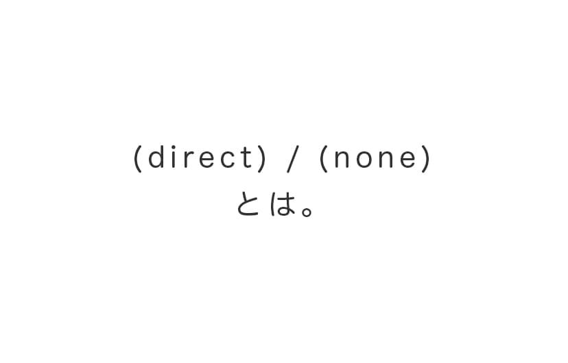 (direct) / (none)とは・・・