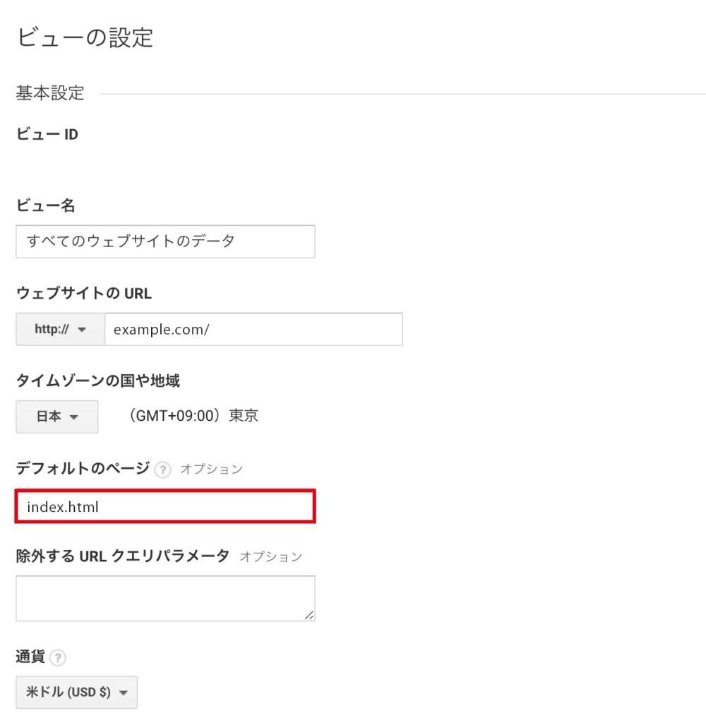URLの統一