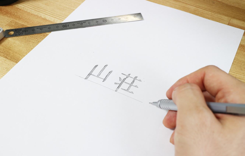 和文フォントの作成方法